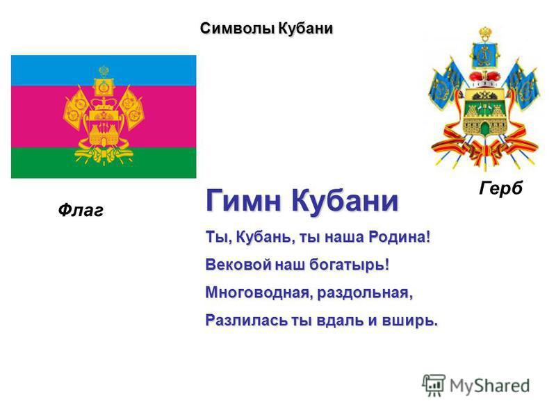 Флаг Герб Гимн Кубани Ты, Кубань, ты наша Родина! Вековой наш богатырь! Многоводная, раздольная, Разлилась ты вдаль и вширь. Символы Кубани