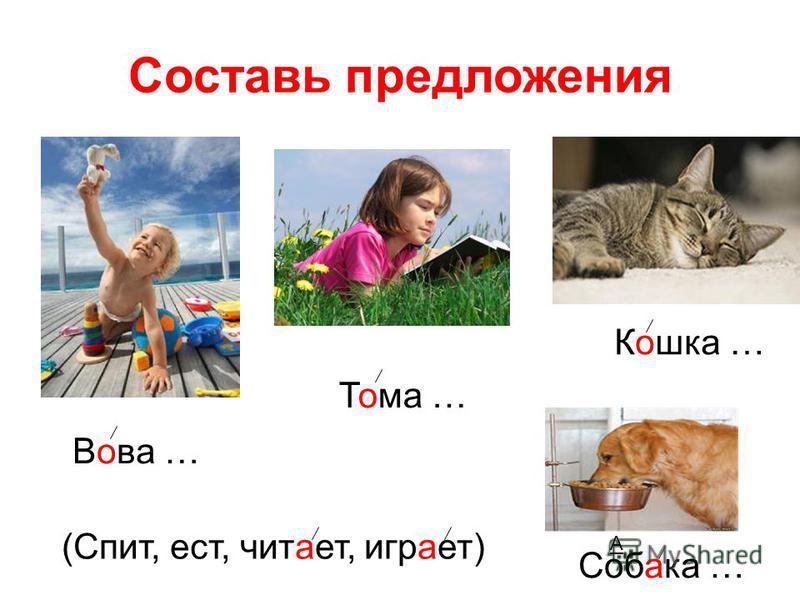 Составь предложения Собака … Тома … Кошка … (Спит, ест, читает, играет) Вова … А