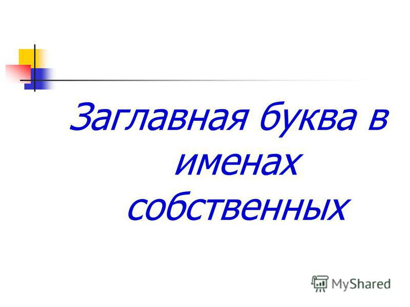 (М,м)урка (д,Д)рожок (Б,б)алкаш (П,п)риозёрск (т,Таня) (д,Д)денис