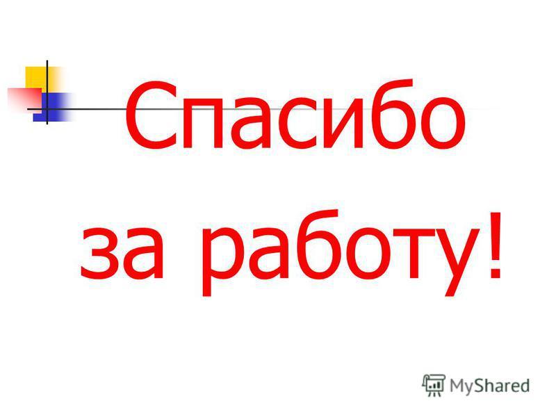 Проверь себя Байкал, Ваня, Москва, Пушок, Степанов