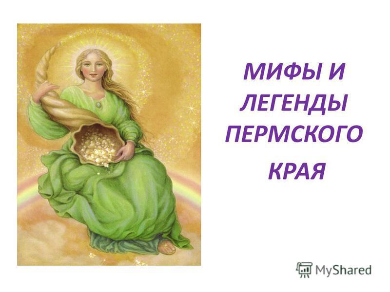 МИФЫ И ЛЕГЕНДЫ ПЕРМСКОГО КРАЯ