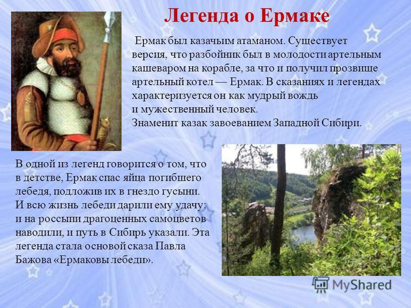 Легенда о Ермаке Ермак был казачьим атаманом. Существует версия, что разбойник был в молодости артельным кашеваром на корабле, за что и получил прозвище артельный котел Ермак. В сказаниях и легендах характеризуется он как мудрый вождь и мужественный