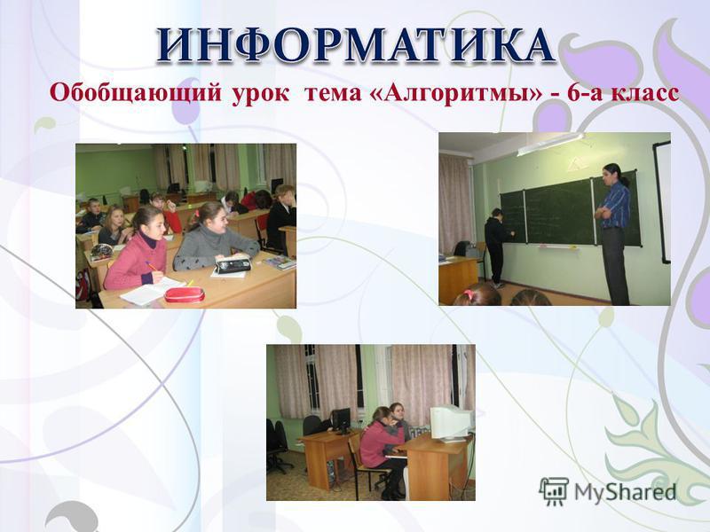 Обобщающий урок тема «Алгоритмы» - 6-а класс