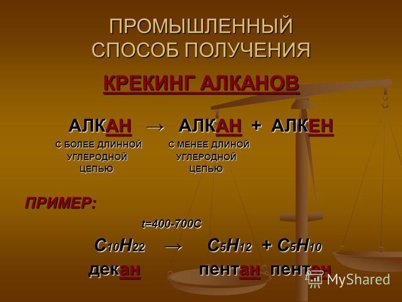 ПРОМЫШЛЕННЫЙ СПОСОБ ПОЛУЧЕНИЯ КРЕКИНГ АЛКАНОВ АЛКАН АЛКАН + АЛКЕН С БОЛЕЕ ДЛИННОЙ С МЕНЕЕ ДЛИНОЙ С БОЛЕЕ ДЛИННОЙ С МЕНЕЕ ДЛИНОЙ УГЛЕРОДНОЙ УГЛЕРОДНОЙ УГЛЕРОДНОЙ УГЛЕРОДНОЙ ЦЕПЬЮ ЦЕПЬЮ ЦЕПЬЮ ЦЕПЬЮ ПРИМЕР: t=400-700C t=400-700C С 10 Н 22 C 5 H 12 + C 5