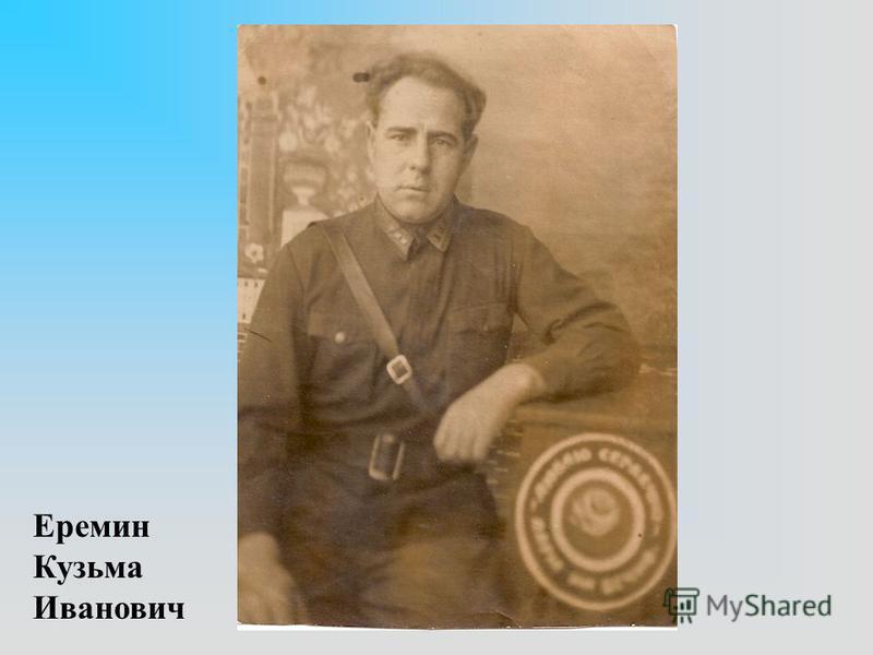 Еремин Кузьма Иванович