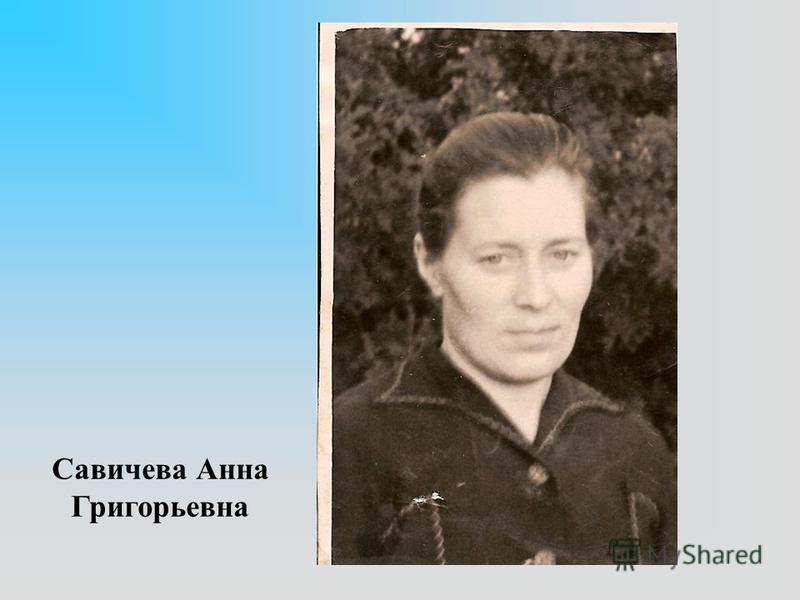 Савичева Анна Григорьевна