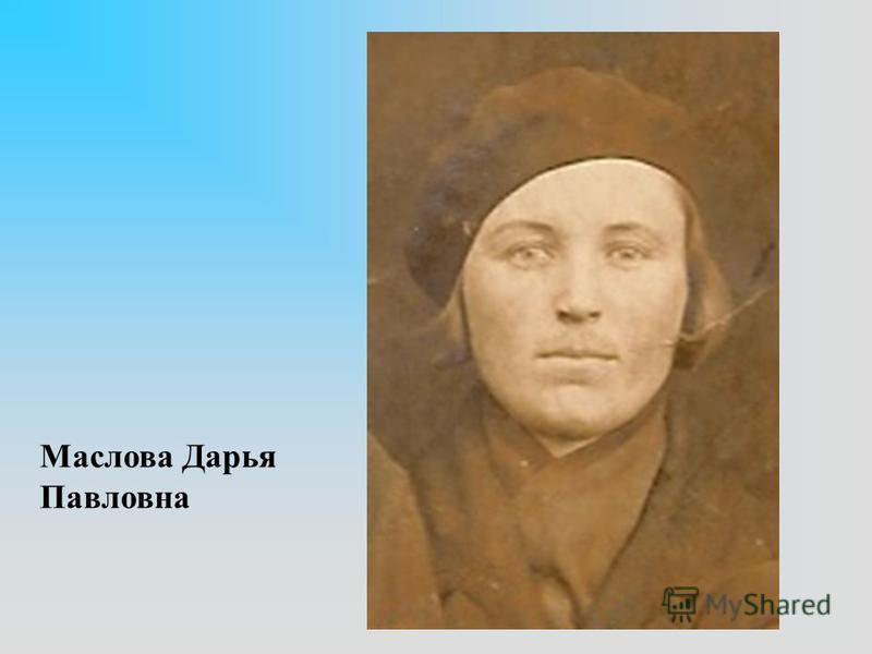 Маслова Дарья Павловна