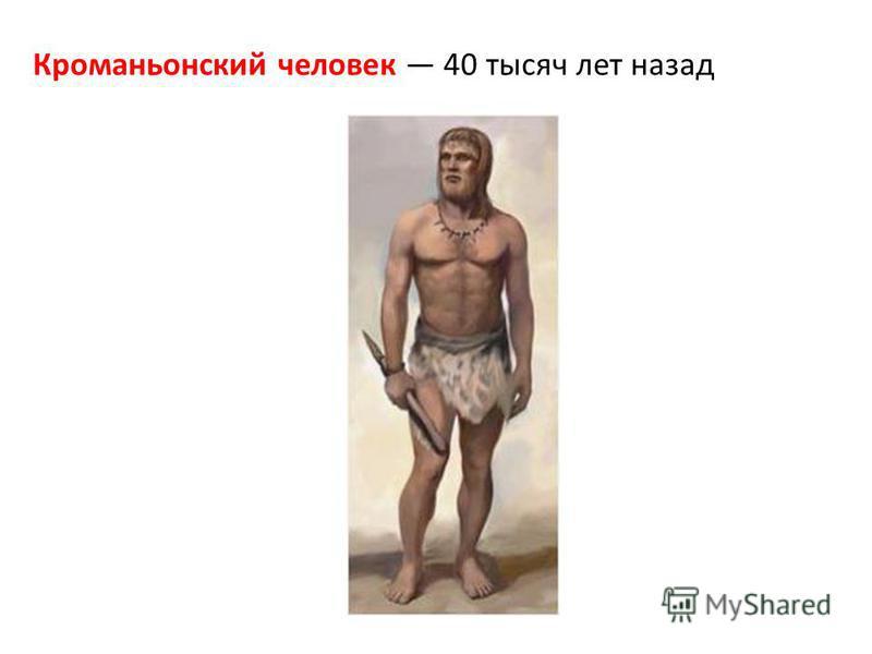 Кроманьонский человек 40 тысяч лет назад