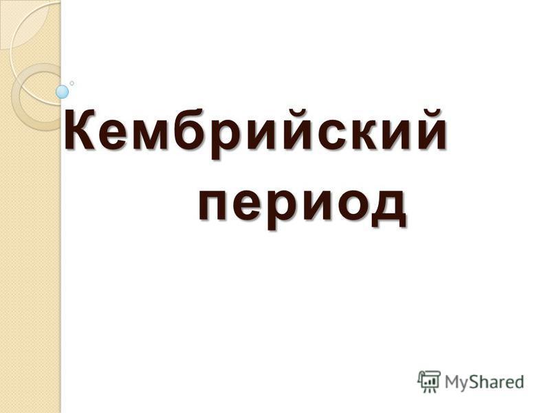 Кембрийскийпериод