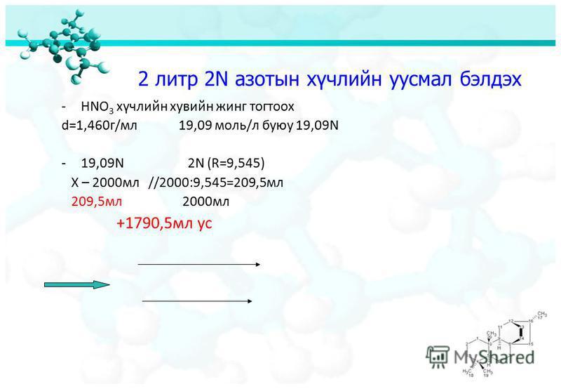 2 литр 2N азотын хүчлийн уусмал бэлдэх -HNO 3 хүчлийн хувийн жинг тогтоох d=1,460г/мл 19,09 моль/л буюу 19,09N -19,09N 2N (R=9,545) Х – 2000мл //2000:9,545=209,5мл 209,5мл 2000мл +1790,5мл ус