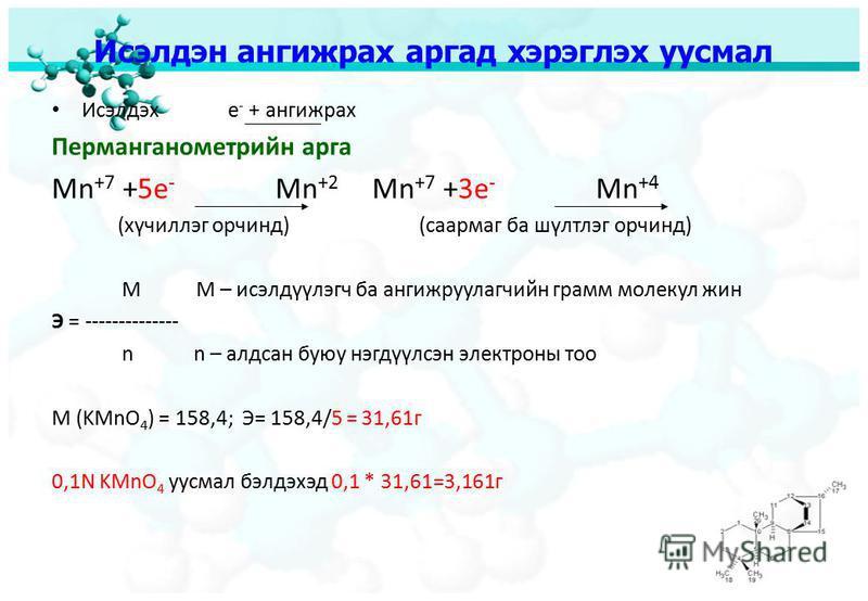 Исэлдэн ангижрах аргад хэрэглэх уусмал Исэлдэх е - + ангижрах Перманганометрийн арга Mn +7 +5e - Mn +2 Mn +7 +3e - Mn +4 (хүчиллэг орчинд) (саармаг ба шүлтлэг орчинд) М M – исэлдүүлэгч ба ангижруулагчийн грамм молекул жин Э = -------------- n n – алд