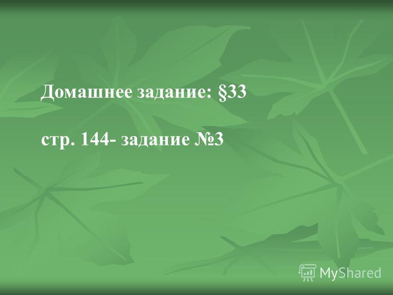 Домашнее задание: §33 стр. 144- задание 3