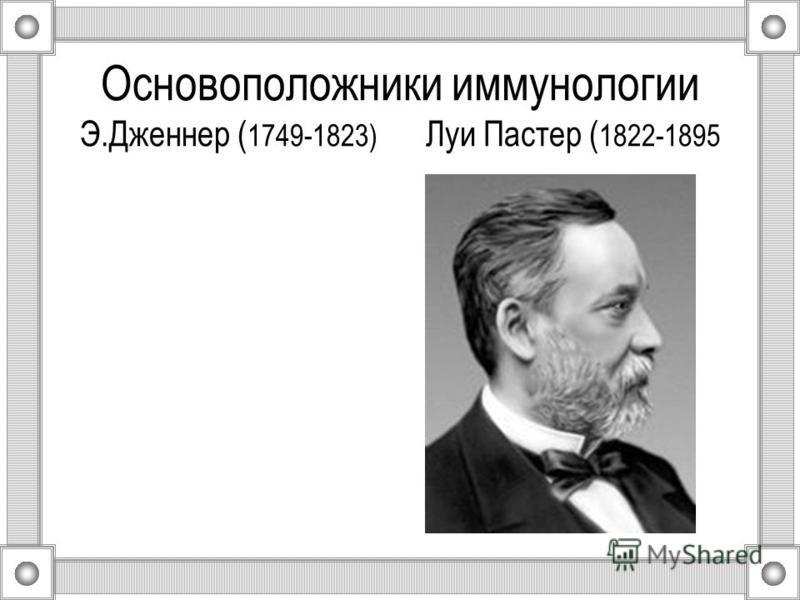 Основоположники иммунологии Э.Дженнер ( 1749-1823) Луи Пастер ( 1822-1895