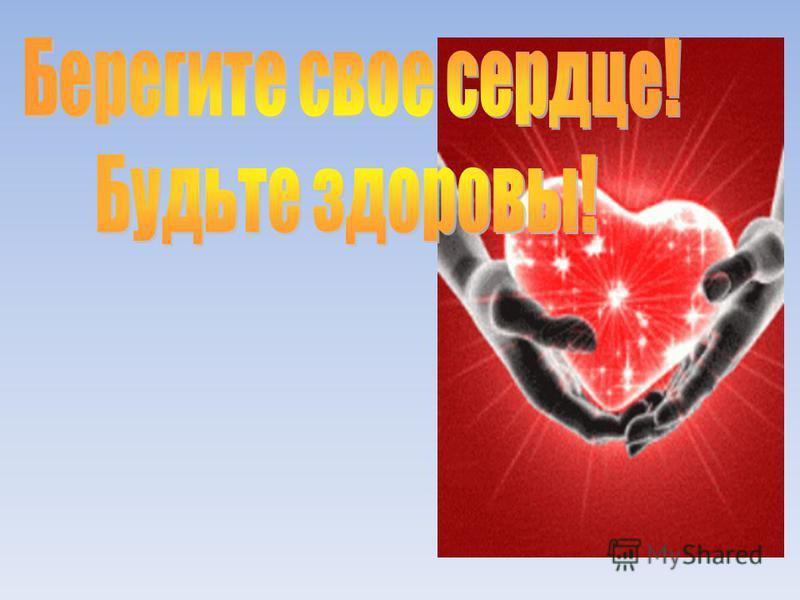 Серце! Палке! Тривожне! Кохає! Б`ється! Відчуває! Внутрішній орган кожної людини! Життя!