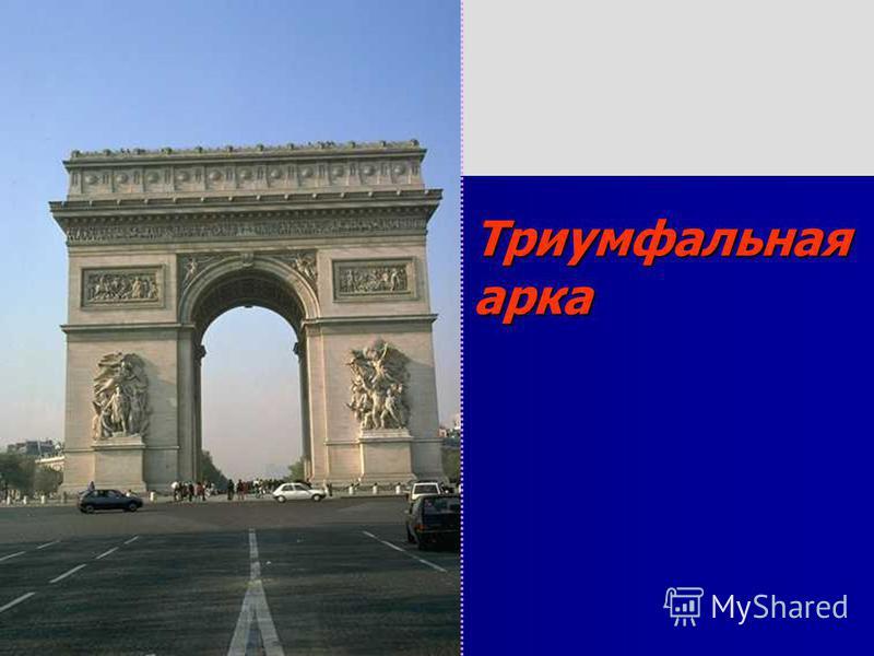Тприумфальная арка
