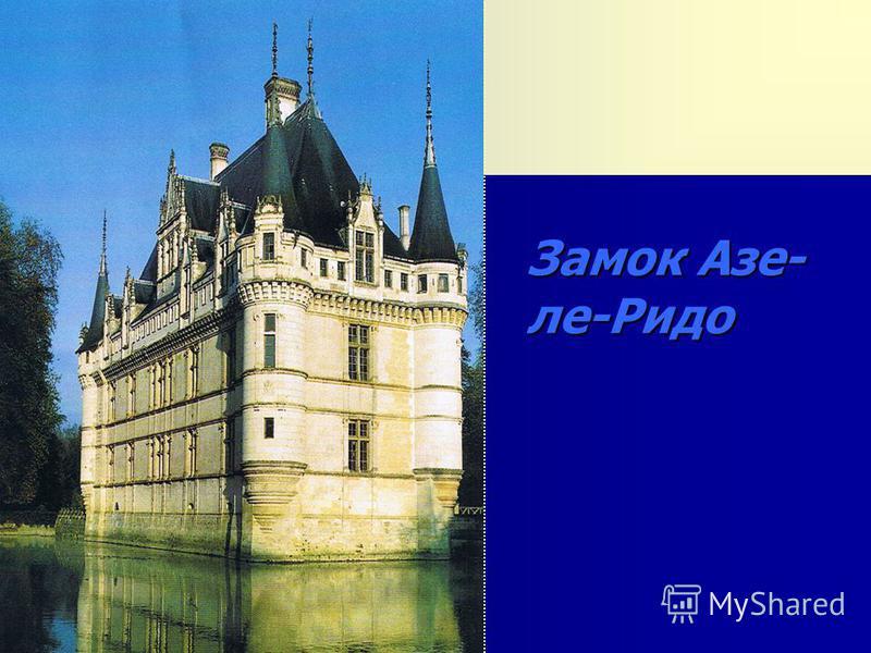 Замок Азе- ле-Ридо
