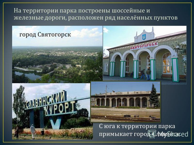 На территории парка построены шоссейные и железные дороги, расположен ряд населённых пунктов город Святогорск - С юга к территории парка примыкает город Славянск.