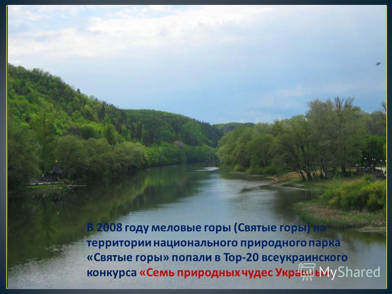 В 2008 году меловые горы (Святые горы) на территории национального природного парка «Святые горы» попали в Top-20 всеукраинского конкурса «Семь природных чудес Украины».
