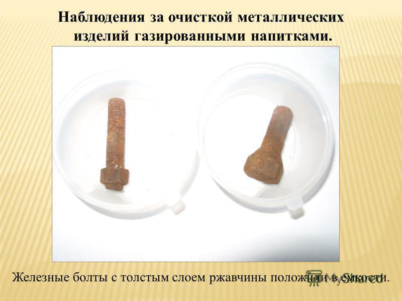 Наблюдения за очисткой металлических изделий газированными напитками. Железные болты с толстым слоем ржавчины положили в емкости.