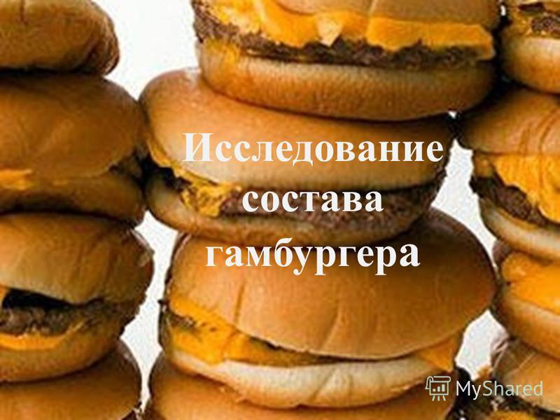 Исследование состава гамбургер а
