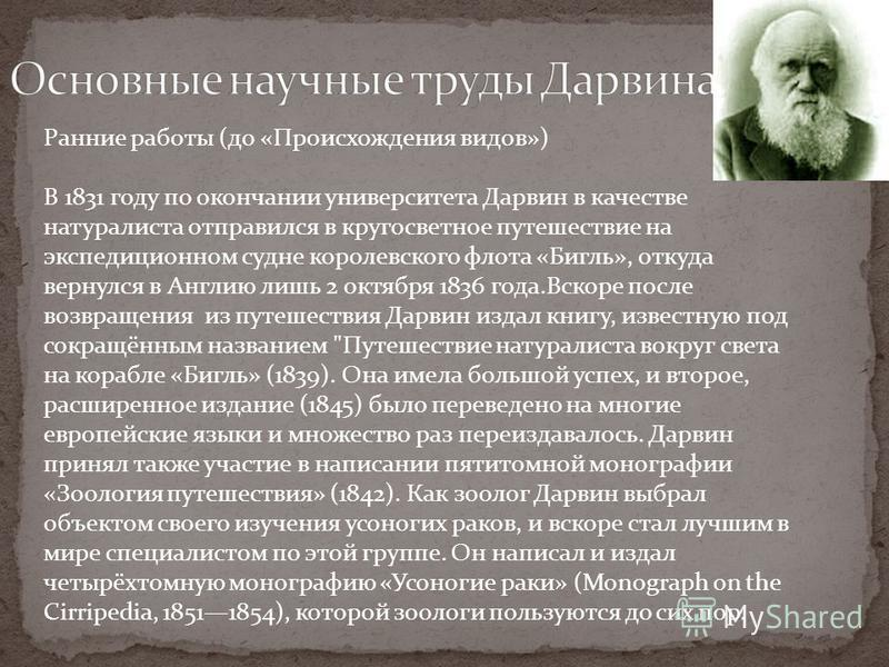 Дарвин чарльз роберт дарвин (darwin), чарльз роберт (12021809, шрусбери - 19041882, даун), английский ученый