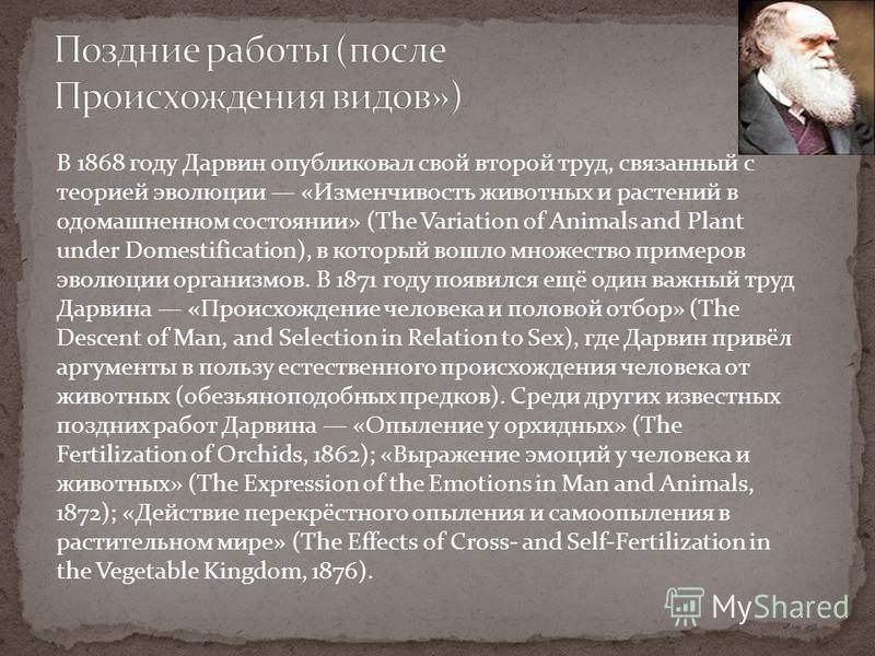 В 1868 году Дарвин опубликовал свой второй труд, связанный с теорией эвэволюции «Изменчивость животных и растений в одомашненном состоянии» (The Variation of Animals and Plant under Domestification), в который вошло множество примеров эвэволюции орга