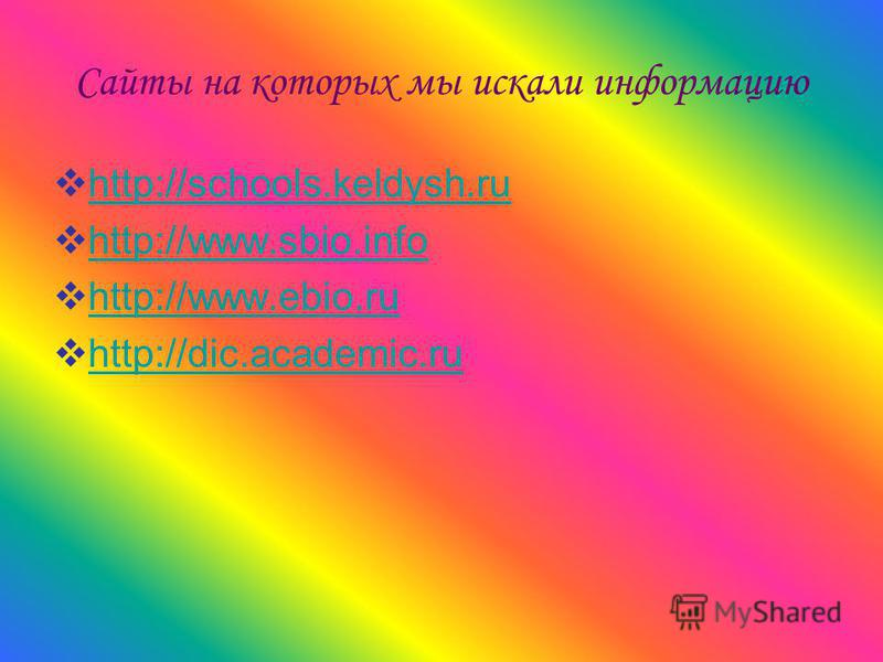 Сайты на которых мы искали информацию http://schools.keldysh.ru http://www.sbio.info http://www.ebio.ru http://www.ebio.ru http://dic.academic.ru