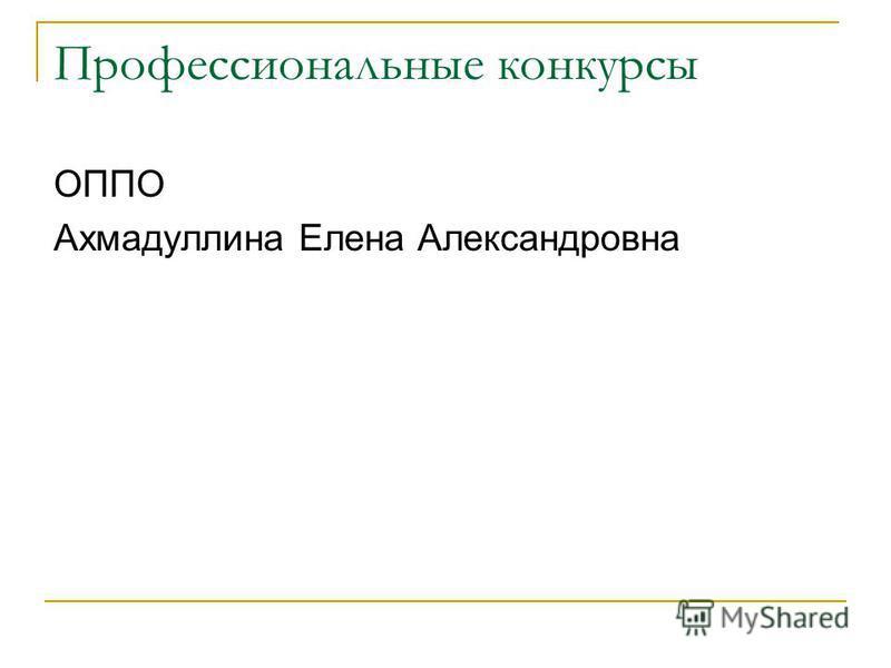 Профессиональные конкурсы ОППО Ахмадуллина Елена Александровна
