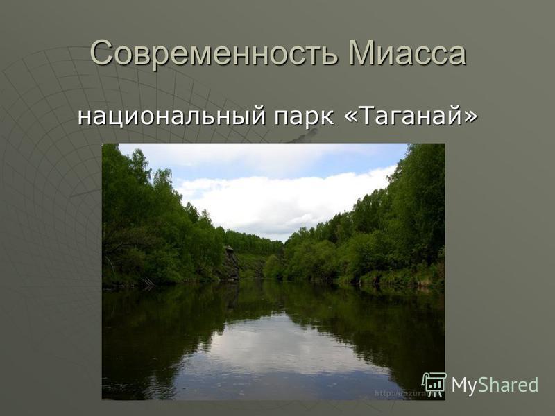 Современность Миасса национальный парк «Таганай» национальный парк «Таганай»