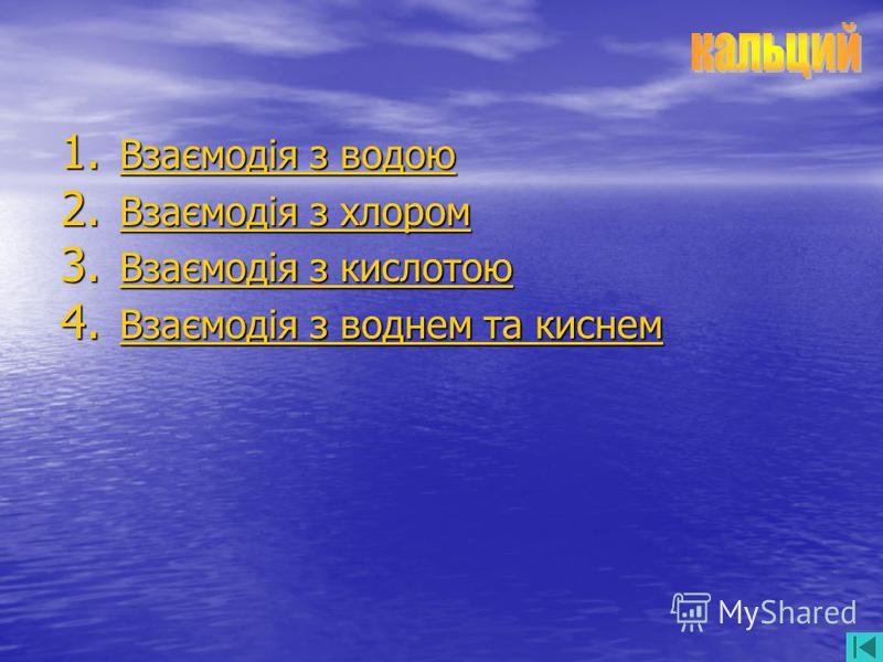 1. Взаємодія з водою Взаємодія з водою Взаємодія з водою 2. Взаємодія з хлором Взаємодія з хлором Взаємодія з хлором 3. Взаємодія з кислотою Взаємодія з кислотою Взаємодія з кислотою 4. Взаємодія з воднем та киснем Взаємодія з воднем та киснем Взаємо
