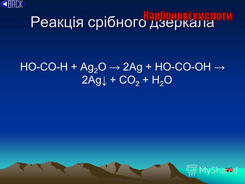 Реакція срібного дзеркала HO-CO-H + Ag 2 O 2Ag + HO-CO-OH 2Ag + CO 2 + H 2 O