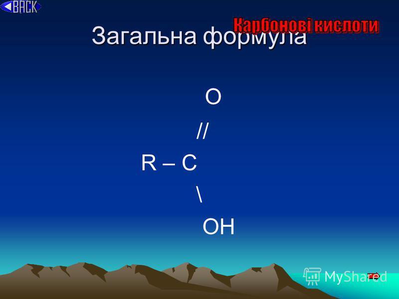 Загальна формула O // R – C \ OH