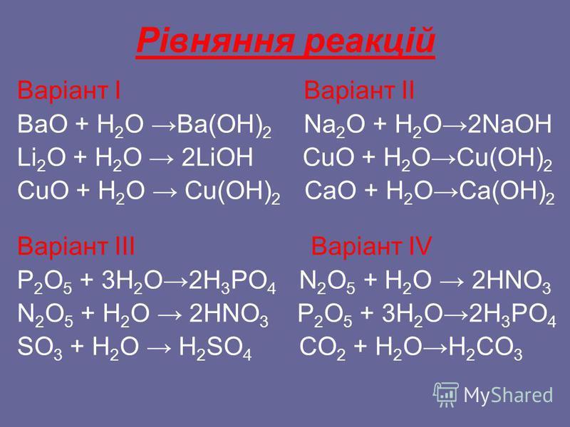 Станція 1. Оксидна ІІI варіант ІV варіант NO 2 P 2 O 5 CO 2 Li 2 OCr 2 O 3 CaO ZnORb 2 OB 2 O 3 Na 2 OCl 2 OSO 2 CuOMnOLa 2 O CaOSiO 2 Al 2 O 3