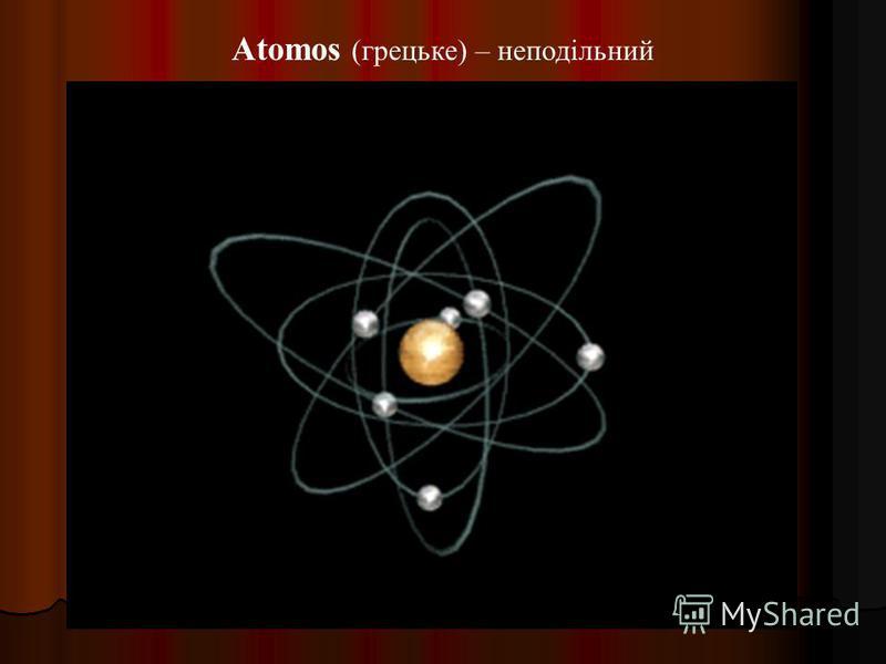 Аtomos (грецьке) – неподільний