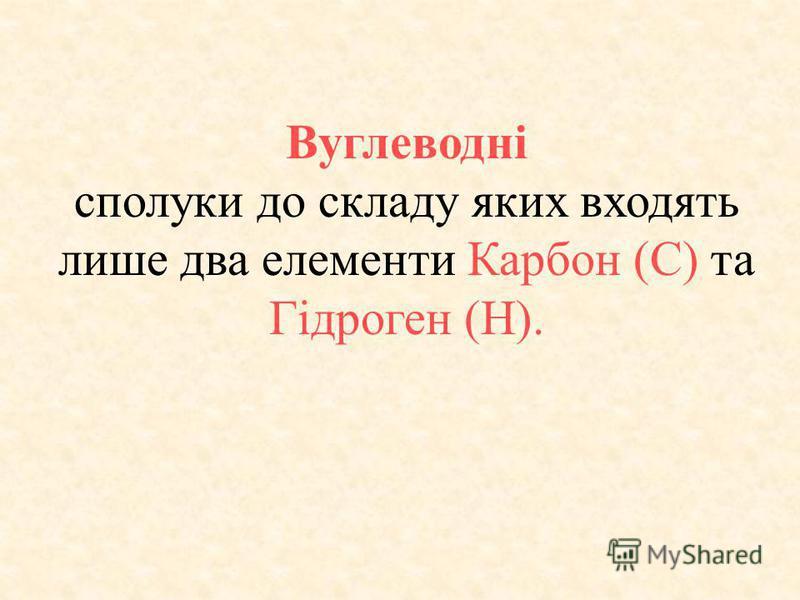 Вуглеводні сполуки до складу яких входять лише два елементи Карбон (С) та Гідроген (Н).