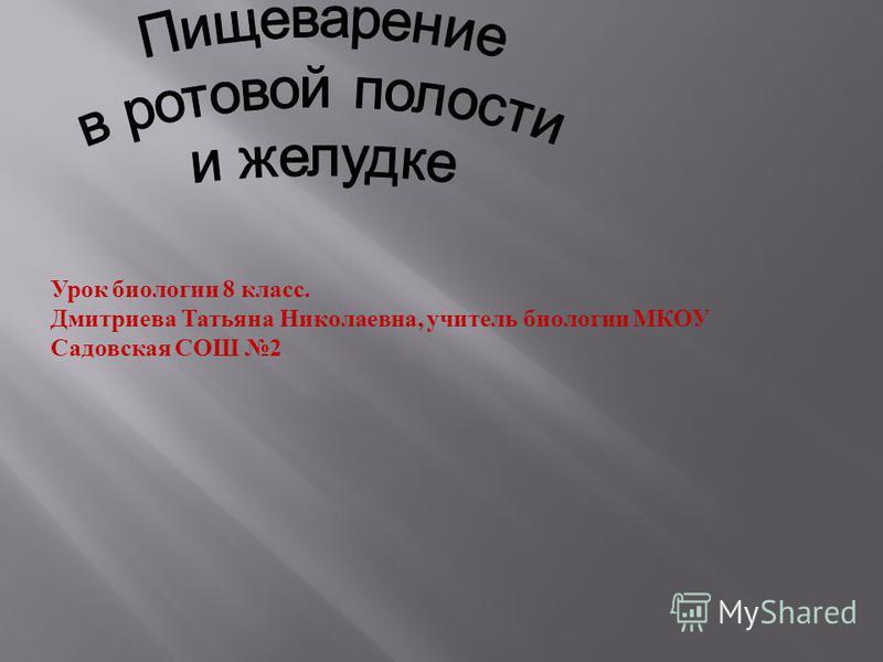 Урок биологии 8 класс. Дмитриева Татьяна Николаевна, учитель биологии МКОУ Садовская СОШ 2
