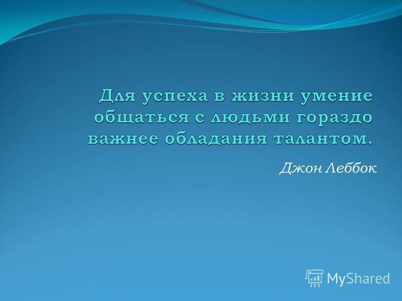 Джон Леббок