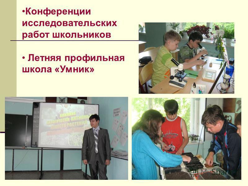 Конференции исследовательских работ школьников Летняя профильная школа «Умник»