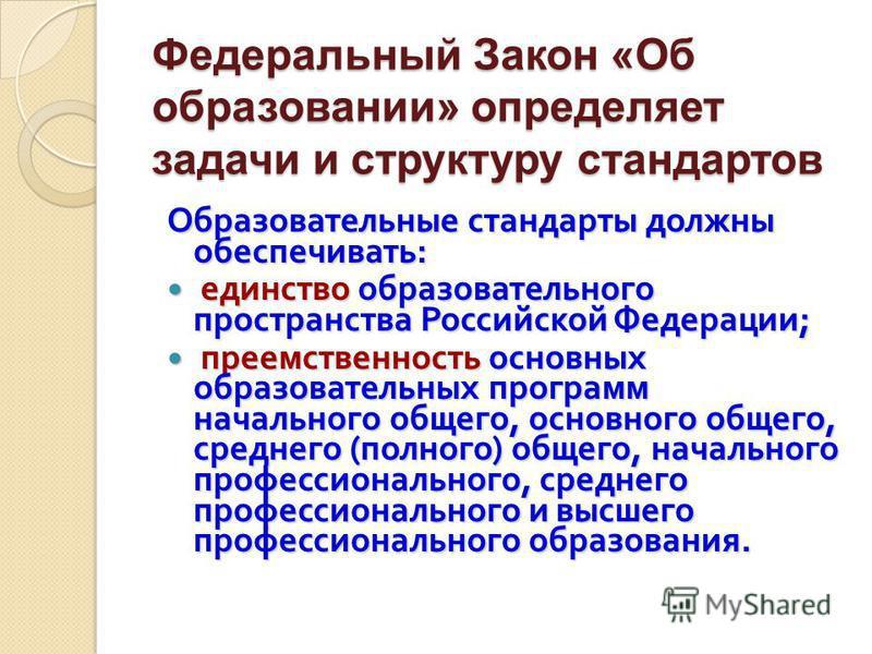 Федеральный Закон «Об образовании» определяет задачи и структуру стандартов Образовательные стандарты должны обеспечивать : единство образовательного пространства Российской Федерации ; единство образовательного пространства Российской Федерации ; пр