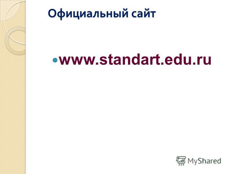 Официальный сайт www.standart.edu.ru
