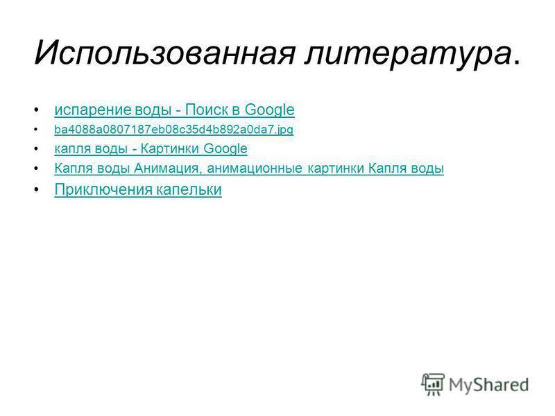 Использованная литература. испарение воды - Поиск в Google ba4088a0807187eb08c35d4b892a0da7. jpg капля воды - Картинки Google Капля воды Анимация, анимационные картинки Капля воды Приключения капельки