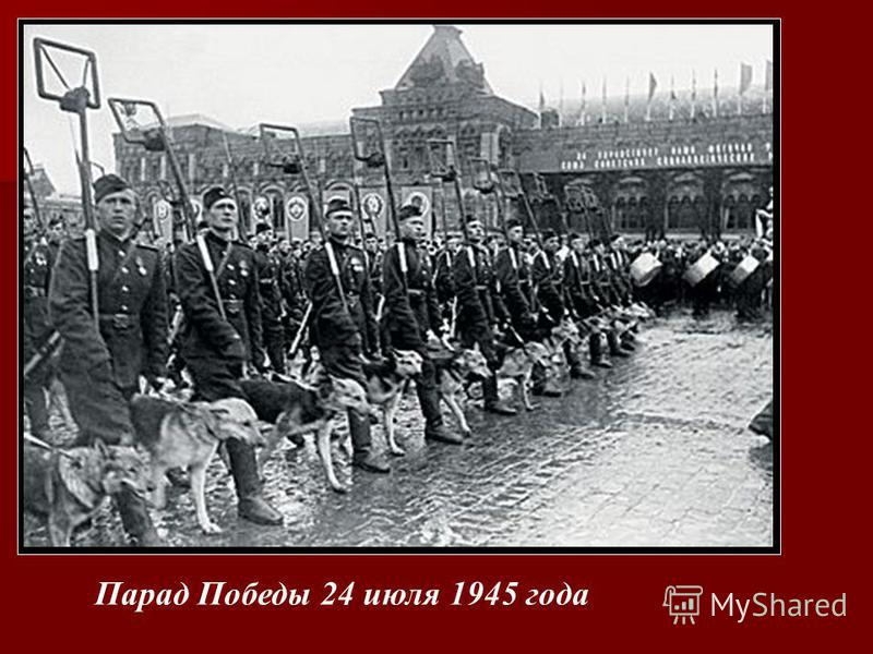 Парад Победы 24 июля 1945 года