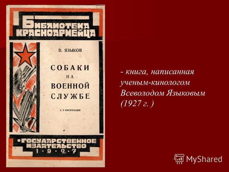 - книга, написанная ученым-кинологом Всеволодом Языковым (1927 г. )