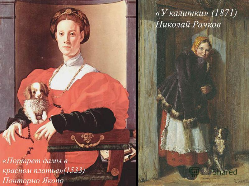 «У калитки» (1871) Николай Рачков «Портрет дамы в красном платье»(1533) Понтормо Якопо
