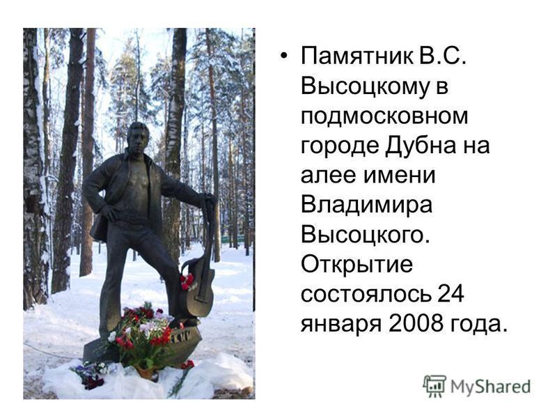 Памятник В.С. Высоцкому в подмосковном городе Дубна на алее имени Владимира Высоцкого. Открытие состоялось 24 января 2008 года.
