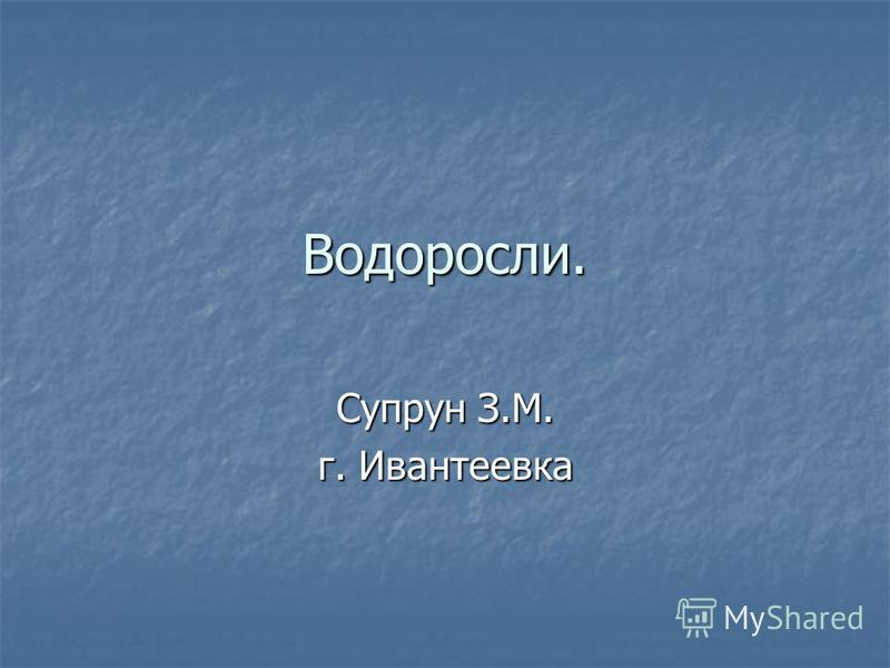 Водоросли. Супрун З.М. г. Ивантеевка