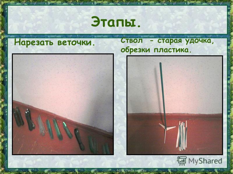 Этапы. Нарезать веточки. Ствол - старая удочка, обрезки пластика.