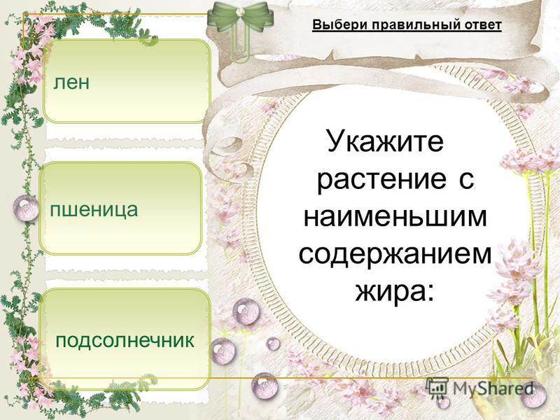 пшеница лен подсолнечник Укажите растение с наименьшим содержанием жира: Выбери правильный ответ