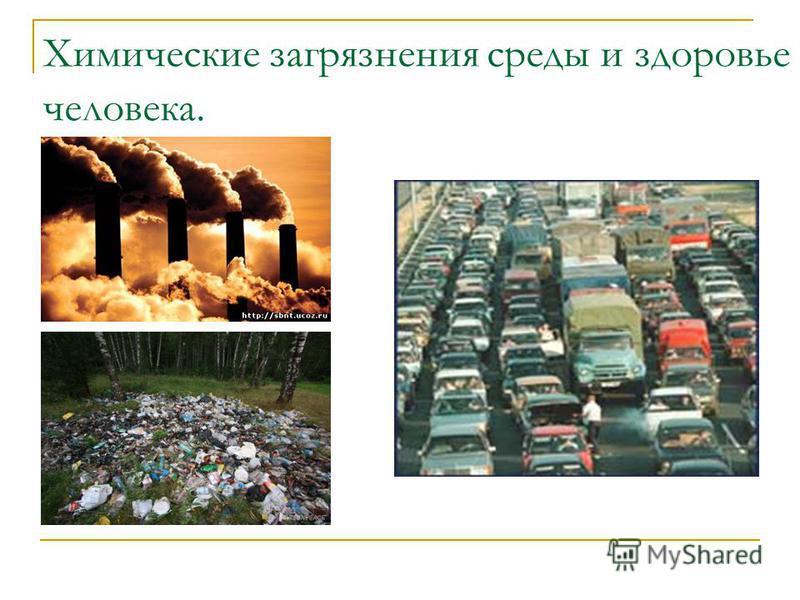 Химические загрязнения среды и здоровье человека.