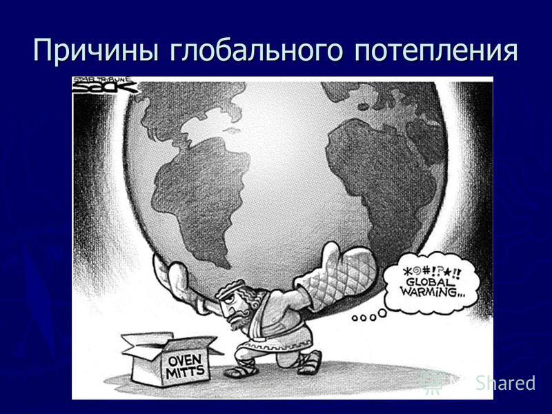 Причины глобального потеплеения